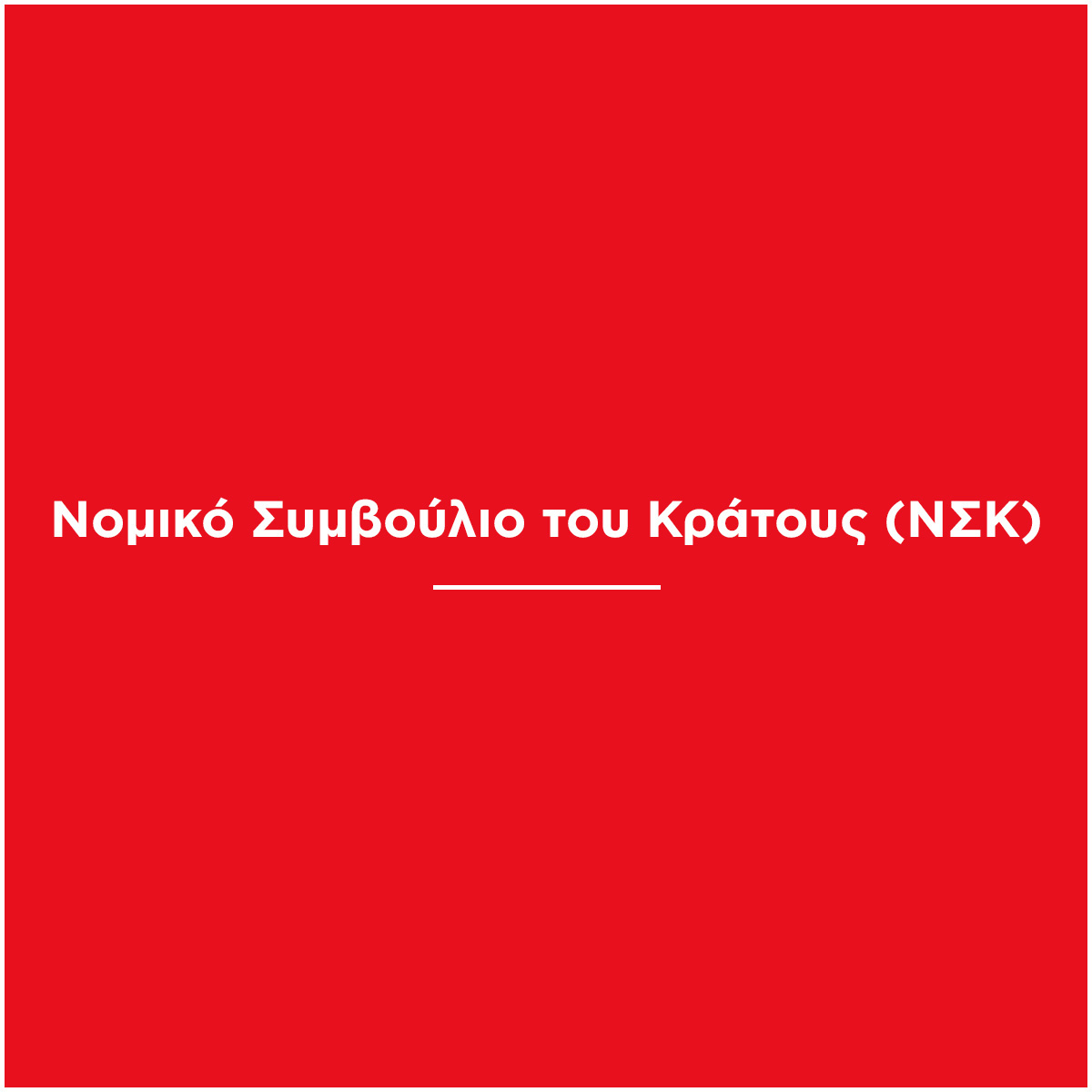 nsk_red