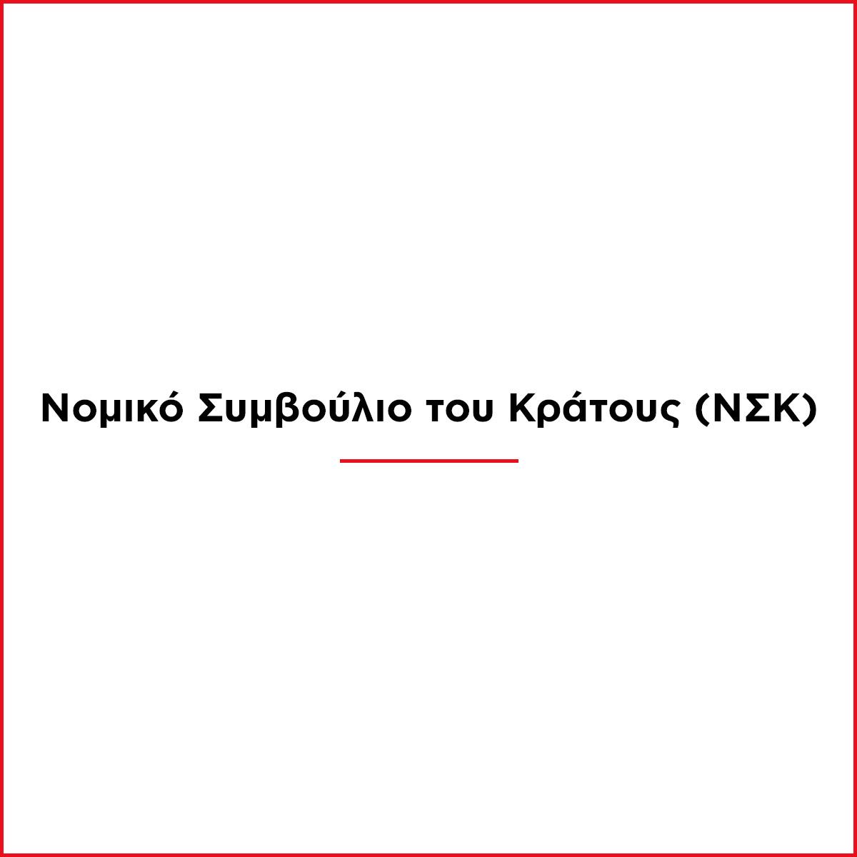 nsk_white